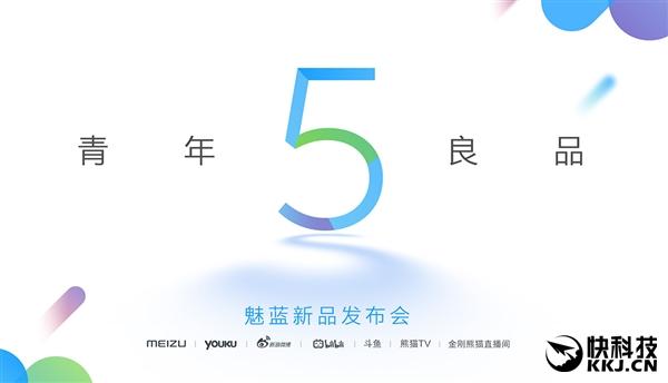 千元快充旗舰!魅族魅蓝5S今日发布