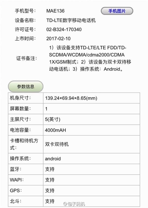 小米又一款新机亮相工信部:5寸/4000mAh