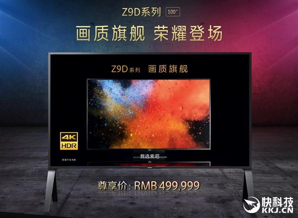 土豪首选 索尼100寸电视国内开订 要价50万!