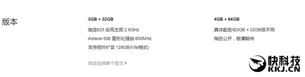 红米Note 4X高配版现身:配置超给力