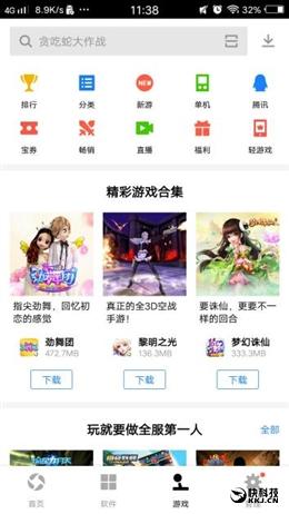 太方便!腾讯应用宝7.0评测:全能搜索神器