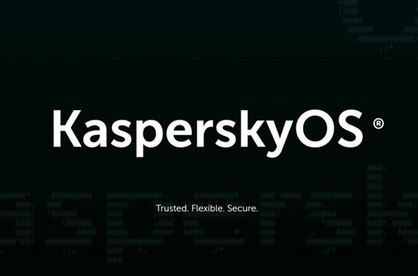 卡巴斯基首款操作系统!Kaspersky OS发布:兼容X86/ARM