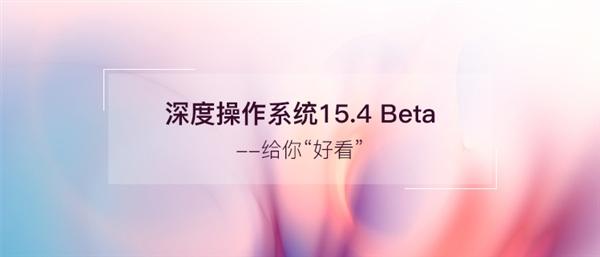 深度操作系统15.4 Beta发布 界面秒杀Windows