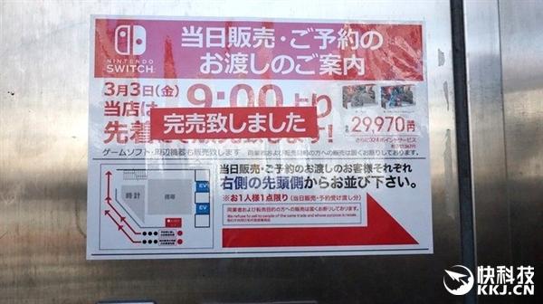 秒售罄!任天堂Switch正式发售:索尼发来贺电