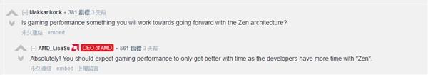 AMD CEO回应Ryzen玩游戏不行:正在优化 补丁马上来!