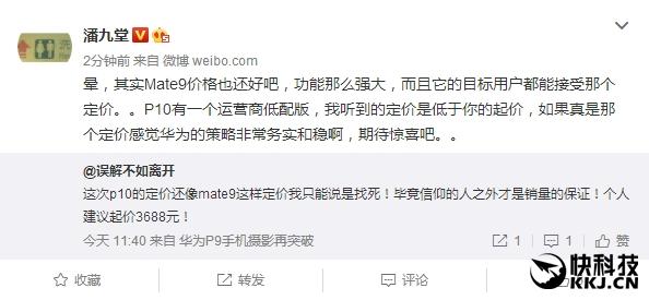 华为P10国行乞丐版曝光:价格惊喜