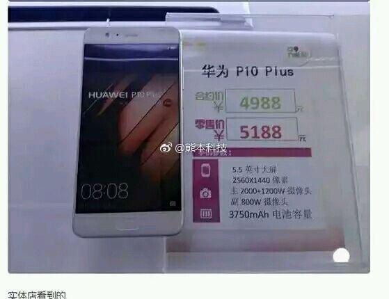 零售店曝光华为P10 Plus售价:贵出天际!