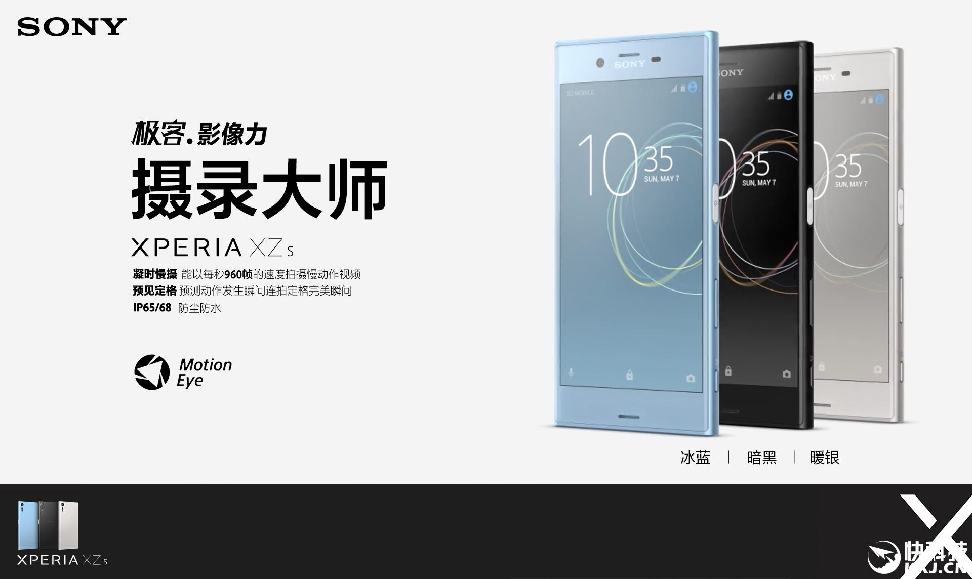 工业设计教科书!4699元索尼xzs中国发布:拍照逆天