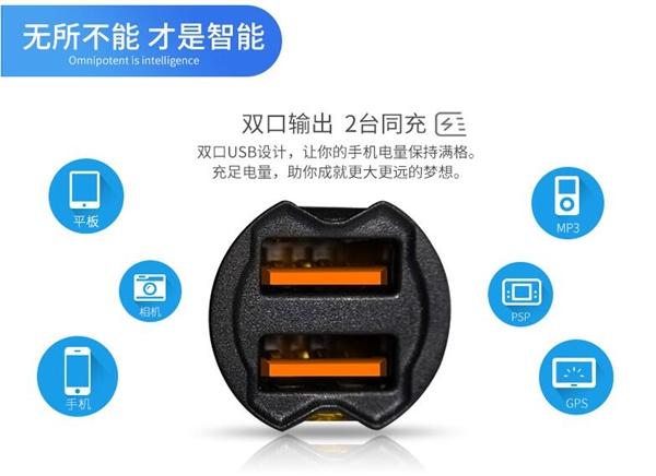 JDB发布隐形mini双USB车充:可以隐形