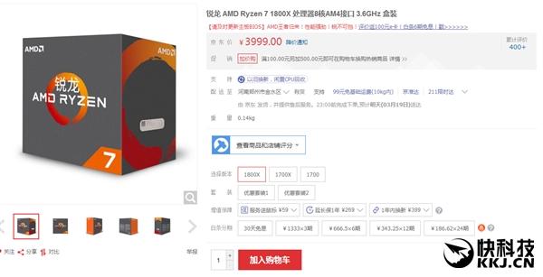 AMD Ryzen 7首发三款1700最火:京东、日本一片难求