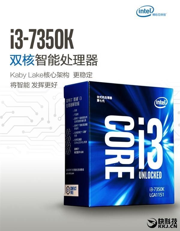 1299元!i3-7350K天猫上架:正面大战Ryzen 5