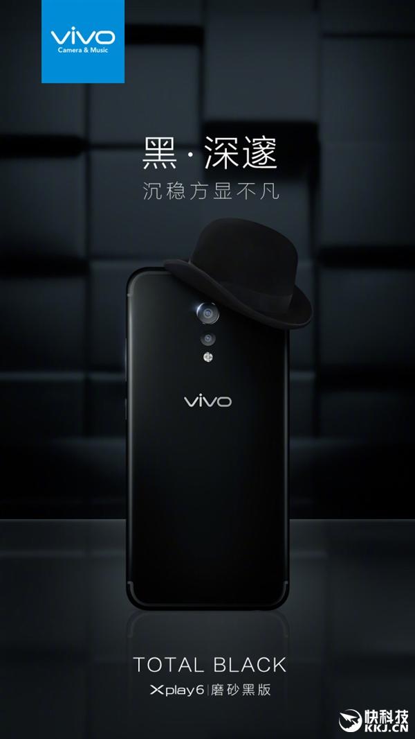国产最强曲面屏!vivo Xplay6新版发布:黑的漂亮