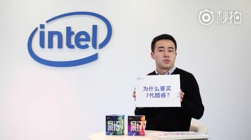 Intel官方科普CPU知识:号称99%的人都答不对