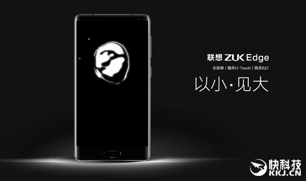 飞上安卓7.0!ZUK Edge正式推送ZUI 2.5稳定版