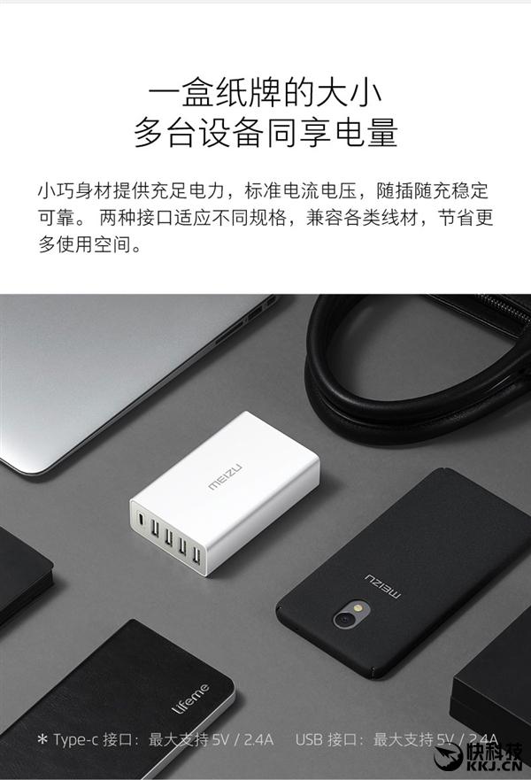 魅族推多口USB充电器:5V5A/Type-C接口