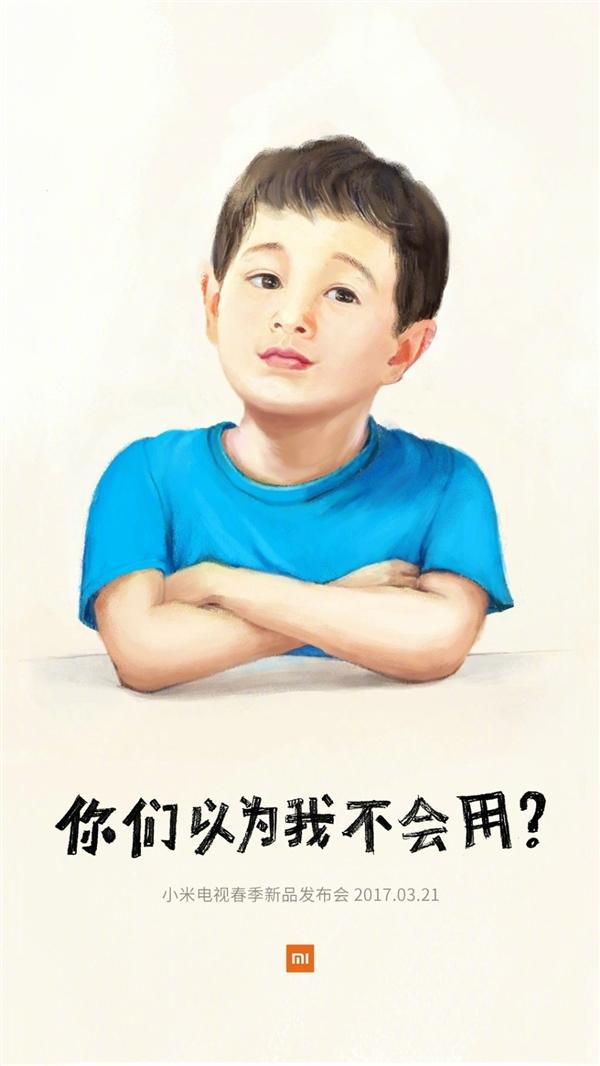 期待!小米全新电视今日发布 外形惊艳