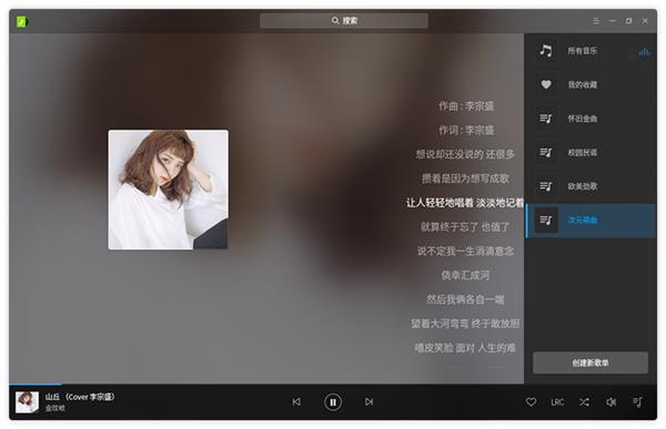 深度音乐V3.0发布 deepin用户专属