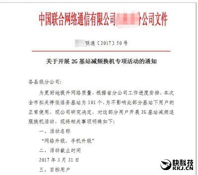 发力4G!中国联通内部文件显示:全面关闭2G网络