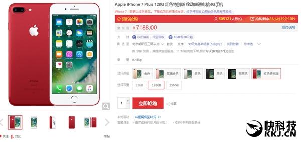 李小璐颐和园踏春:手持iPhone 7红色版拍照