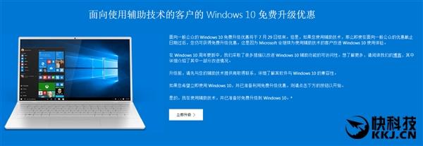 不可思议天大福利:Windows 10仍然可以免费升级