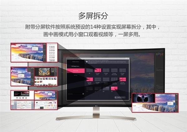 10999!全球最大21:9曲面显示器中国首发开卖:画质惊艳