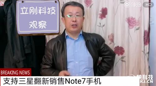 便宜一半!三星翻新版Note 7售价曝光:你会买吗?