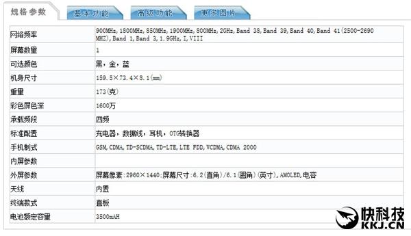 国行三星Galaxy S8/S8+现身工信部!独享6GB内存