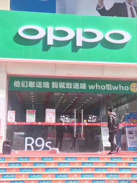 华为在线下又和OPPO、vivo干起来了
