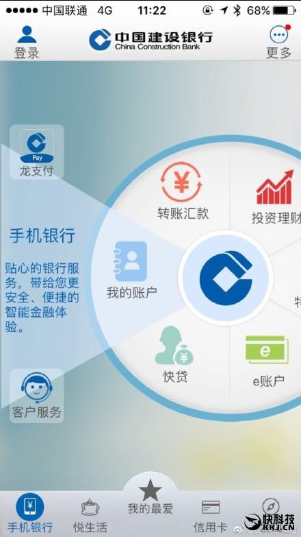 中国建设银行iOS客户端4.0.2版本更新:界面大变