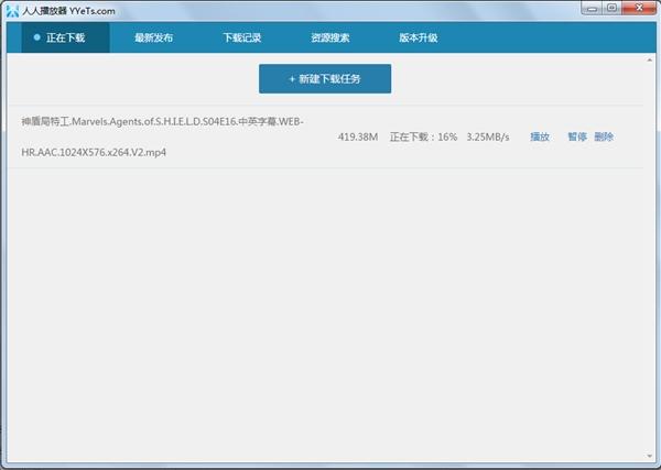 人人影视PC播放器发布:功能简单 资源强大