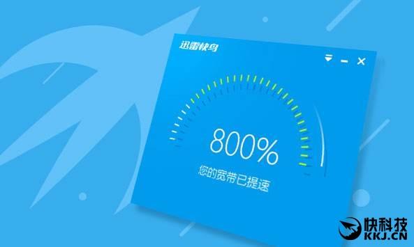 电信用户怒赞!用迅雷快鸟带宽瞬间提升到200Mbps