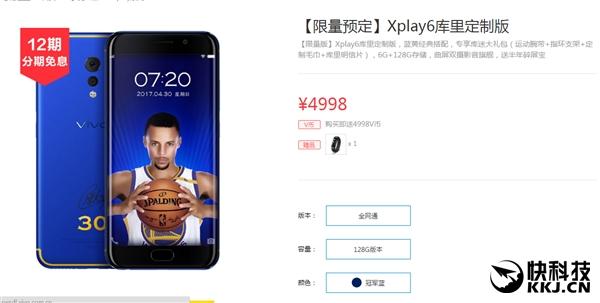 vivo曲屏旗舰Xplay6库里定制版售价公布:4998元