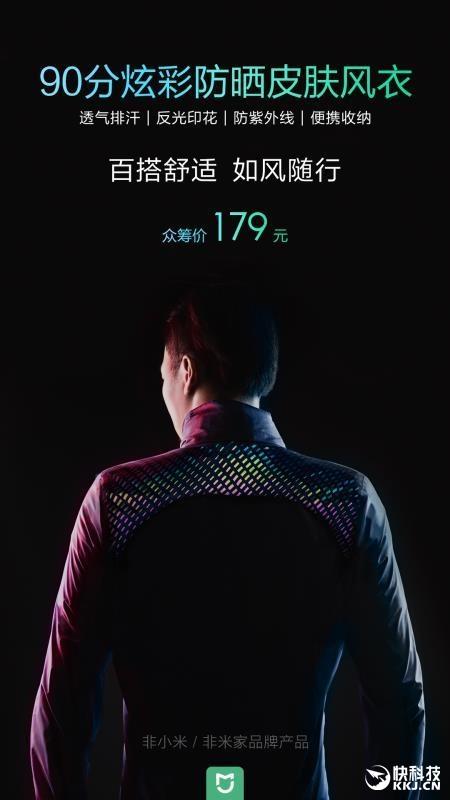 小米米家众筹90分炫彩防晒皮肤风衣发布:夜跑神器