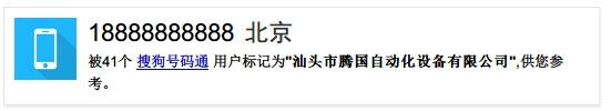 1.2亿元!中国第一号18888888888卖了