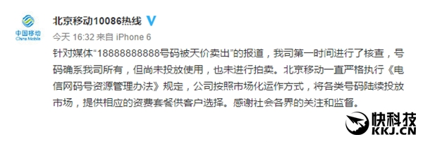 北京移动辟谣手机号18888888888卖出1.2亿元天价传闻