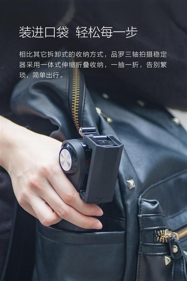 799元!米家众筹品罗手机增稳云台发布:四大拍摄模式