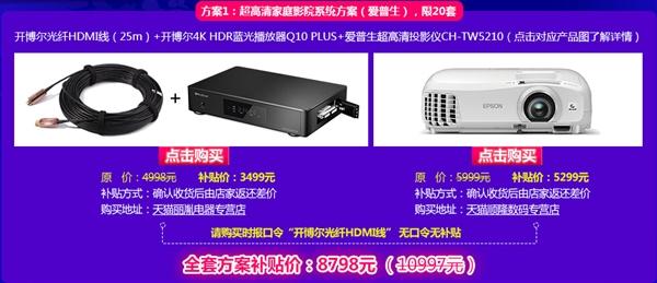开博尔光纤HDMI2.0线免费送!百米无损传输