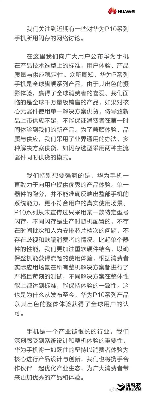 华为官方正式回应P10闪存事件:技术选型标准公布