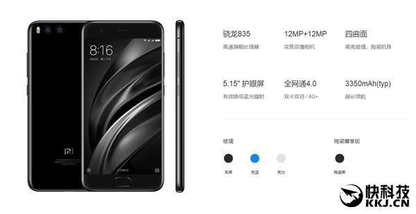 骁龙835+6GB!小米6完整规格参数:支持蓝牙5.0