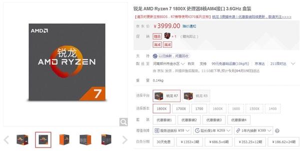 AMD旗舰Ryzen 7 1800X降价:幅度给力!