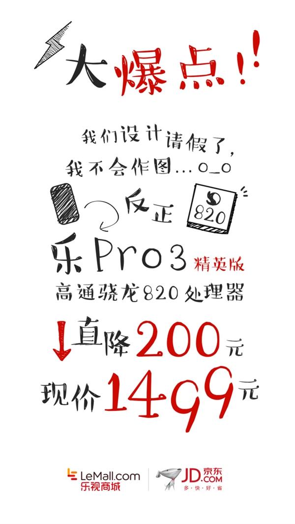 上市40天火速降价!乐Pro3精英版直降200元