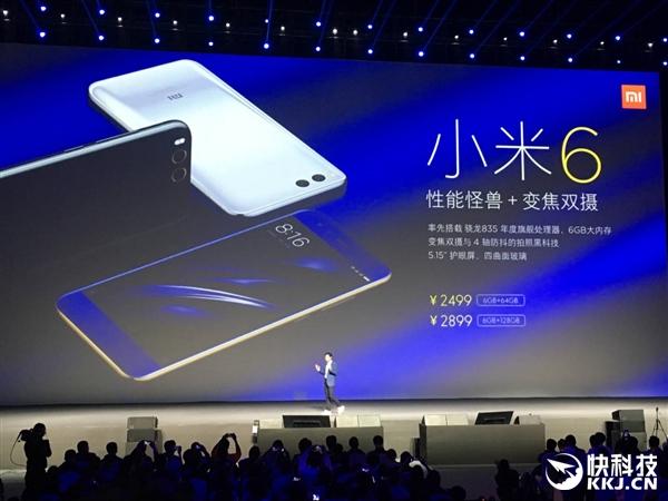 小米6完整参数:标配满血骁龙835+6GB内存