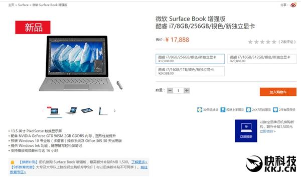 17888元起!微软Surface Book增强版上市:配置残暴