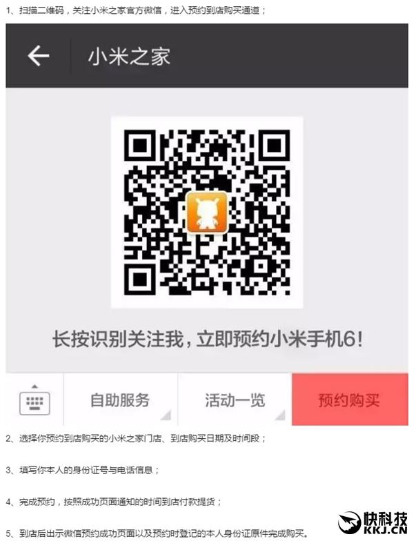 2499元起!小米6线下首卖方式公布:微信预约