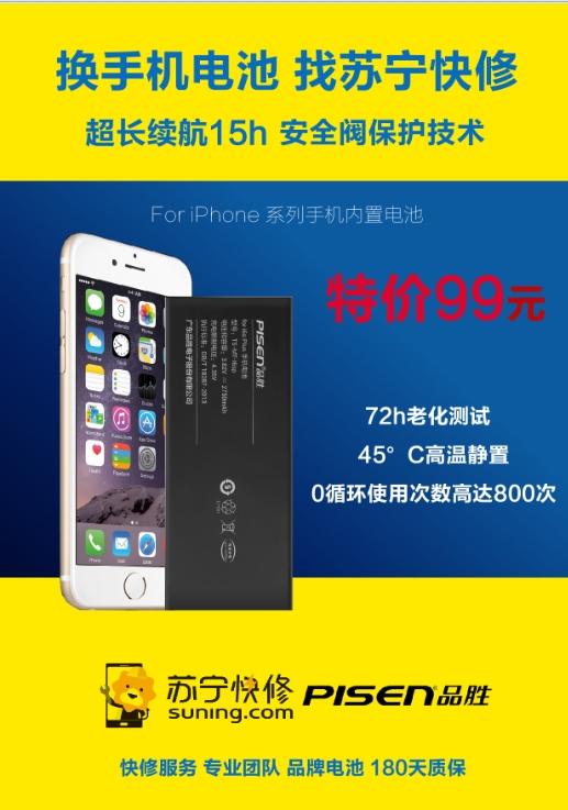 苏宁快修放大招:苹果手机换电池 只需99元