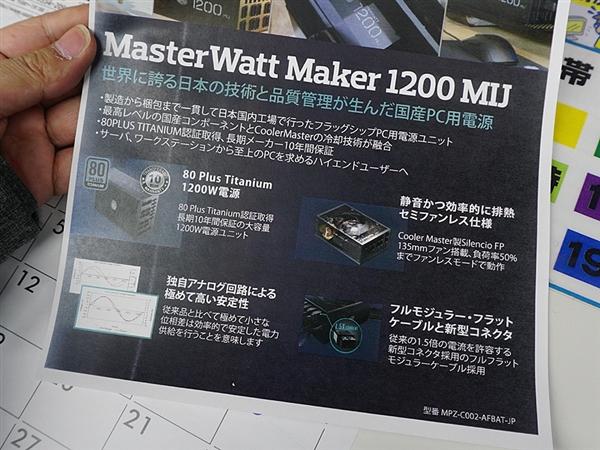 酷冷至尊80PLus钛金1200W旗舰电源日本开卖:堆料恐怖卖7000元