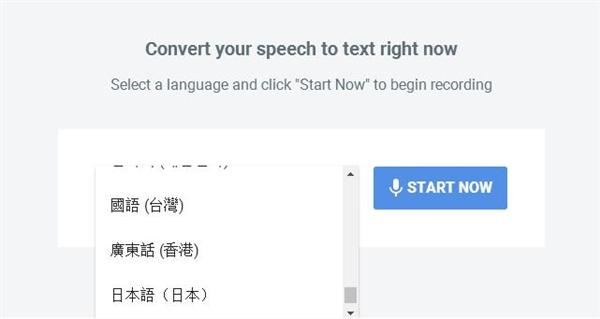 谷歌云端语音识别服务上线:粤语也能直转文字