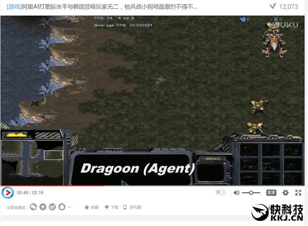 阿里AI打《星际争霸》媲美韩国顶级玩家:技术让人咂舌