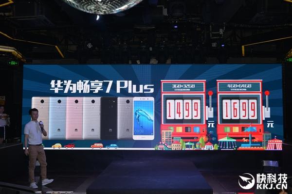 1499元起!华为正式发布畅享7 Plus:4000mAh大电池