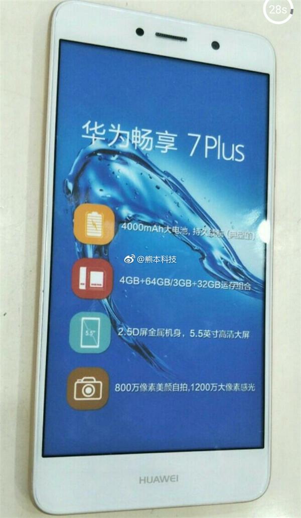 下午发布!华为新机畅享7 Plus来了:没用麒麟CPU